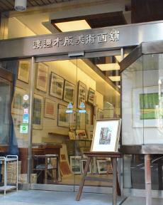 銀座の浮世絵、版画専門店「渡邊木版美術画舗」