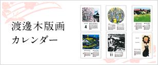 渡邊木版画 カレンダー