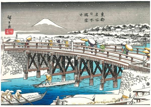 浮世絵復刻版 間判サイズ(20×30㎝) UFI-07 広重 東都名所 「日本橋雪中」