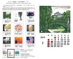 2019年 木版画カレンダー
