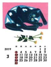 2019年 木版画カレンダーのサムネイル