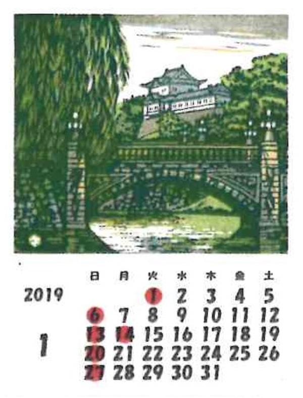 2019年木版画カレンダー