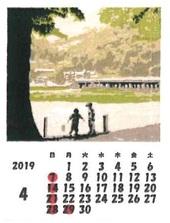 2019年木版画カレンダーのサムネイル