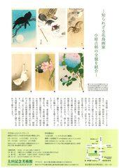 小原古邨(祥邨)展覧会~太田記念美術館 2019年2/1~3/24のサムネイル