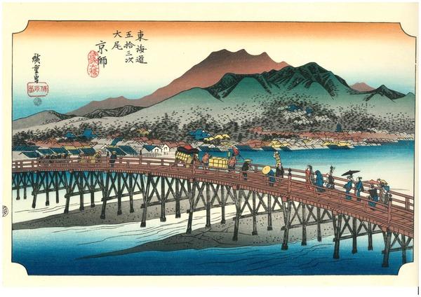 広重 東海道53次 京師