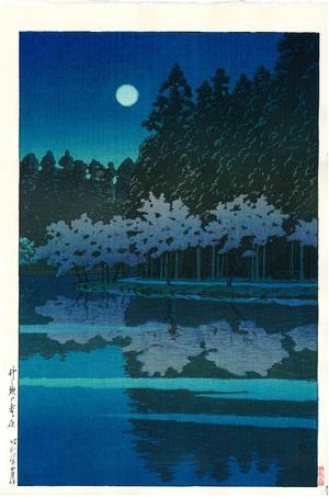 川瀬巴水後摺木版画 H45 井の頭の春の夜