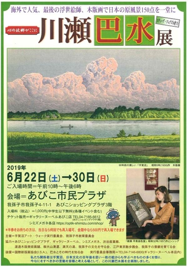 川瀬巴水展(あびこ市民プラザ)のお知らせ(2019年6/22~6/30)