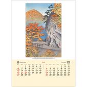 2020年川瀬巴水カレンダー(印刷物)のサムネイル