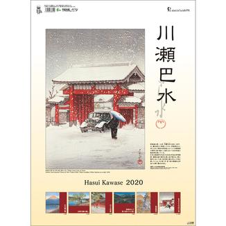 2020年川瀬巴水カレンダー(印刷物)