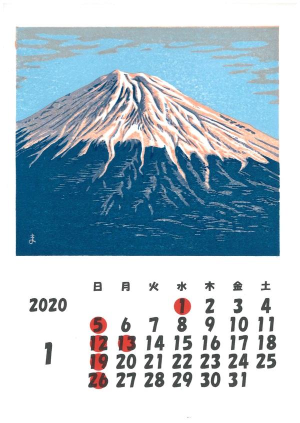2020年手摺木版画カレンダー
