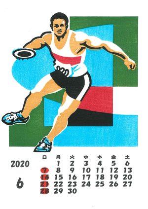 渡辺版木版画カレンダー(国内用売切。海外用残部僅少)