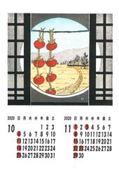 渡辺版木版画カレンダー(国内用売切。海外用残部僅少)のサムネイル