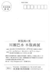 川瀬巴水木版画展 11月21日からGINZA SIX5階でのサムネイル