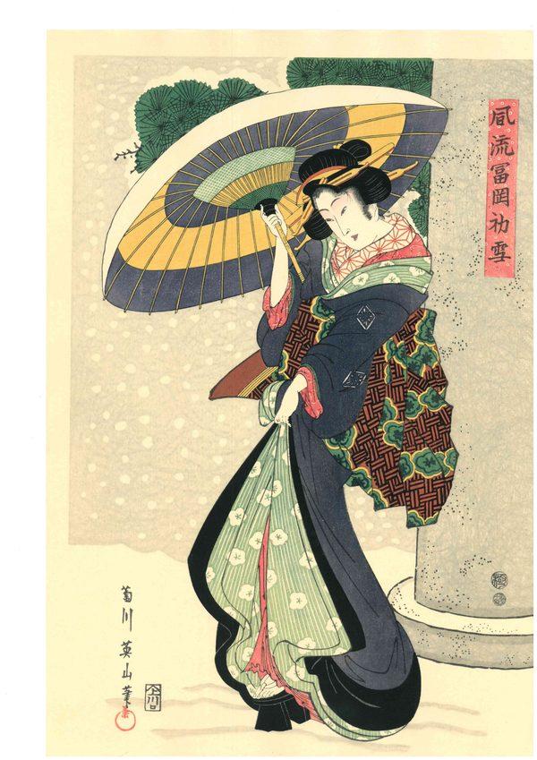 英山 風流富岡初雪(浮世絵復刻版)