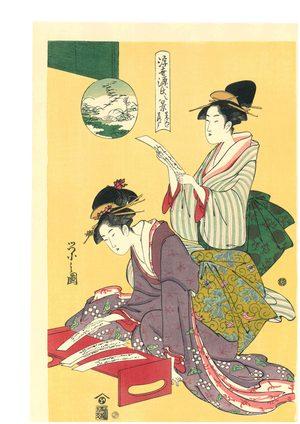 栄之 落雁(浮世絵復刻版)