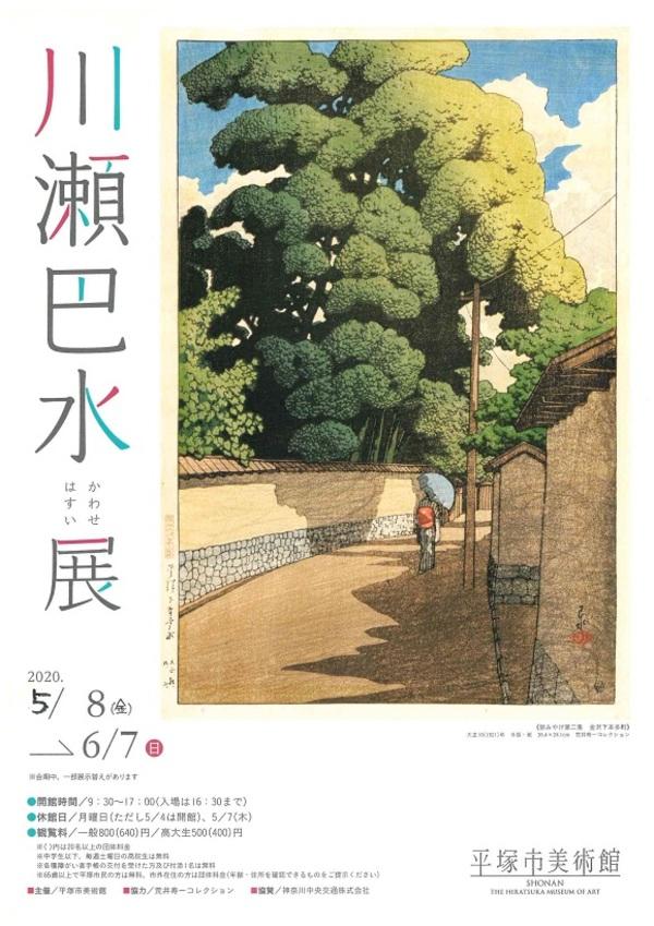 川瀬巴水展(平塚市美術館)延期のお知らせ