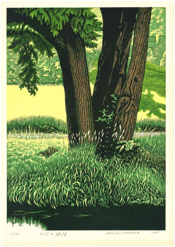 新着 前田光一作木版画「水辺の緑陰」