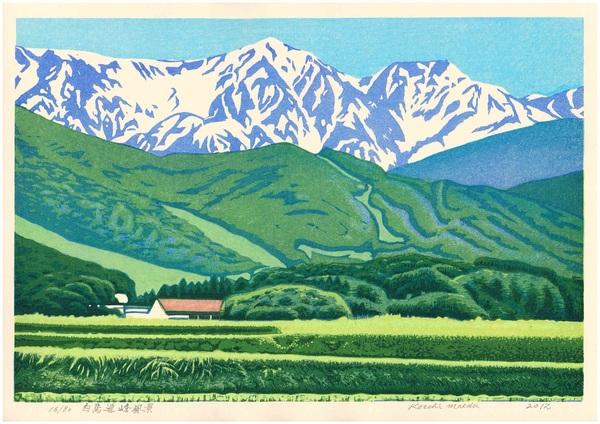 新着 前田光一作木版画「白馬連峰風景」