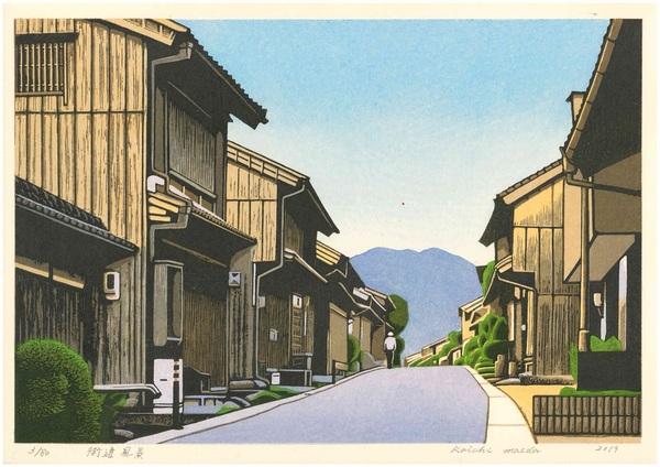 新着 前田光一作木版画「街道風景」