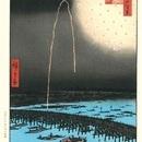 歌川広重 名所江戸百景「両国花火」(復刻版)