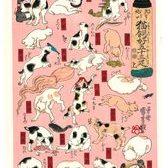 国芳 猫飼好五十三疋 上 (浮世絵復刻版)
