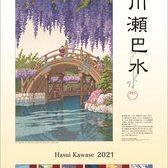 2021年川瀬巴水カレンダー 発売中