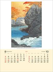2021年川瀬巴水カレンダー 発売中のサムネイル