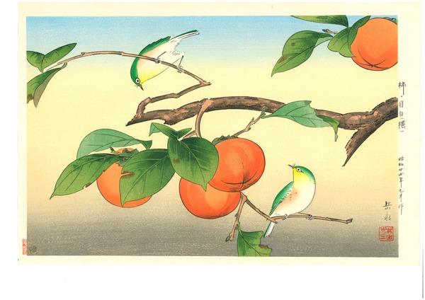 井出 岳水 柿に目白 (後摺)