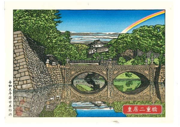 新作 皇居二重橋