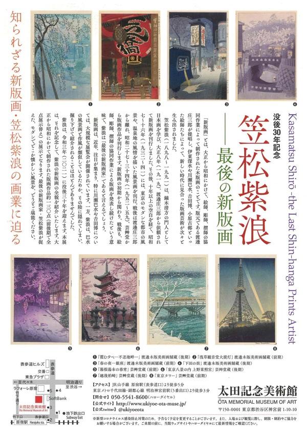 新版画 笠松紫浪展のご案内(2021年2月2日~3月28日)