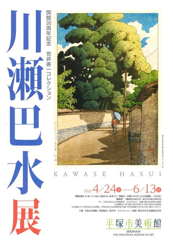 川瀬巴水展(荒井寿一コレクション)平塚市美術館にて      4/24(土)~6/13(日)
