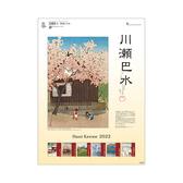 2022年川瀬巴水カレンダー