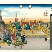 広重「東海道五十三次之内 日本橋」(復刻木版画)